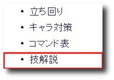 wiki_ryu_waza